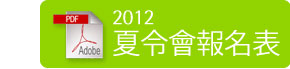 Chinese Summer Conference Form
